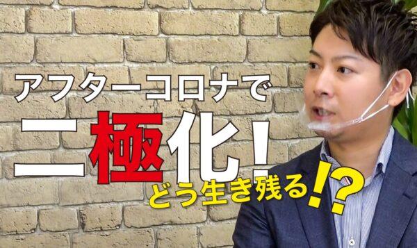 井澤徳情報番組【考動ボックス第1話】~アフターコロナで変革した価値観~