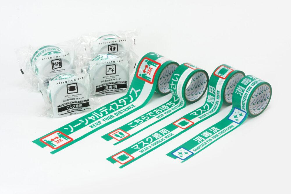 新型コロナウイルス感染拡大防止対策テープのご紹介