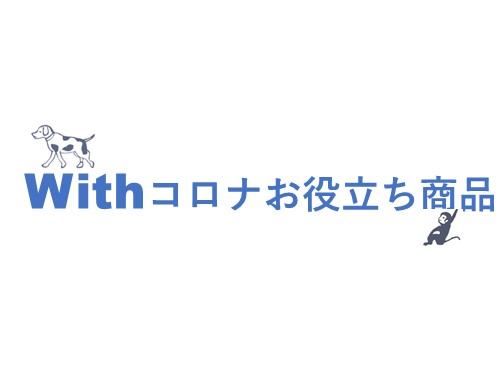 withコロナお役立ち商品のご紹介