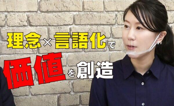井澤徳情報番組【考動ボックス第2話】~理念なきサービスに価値はない~