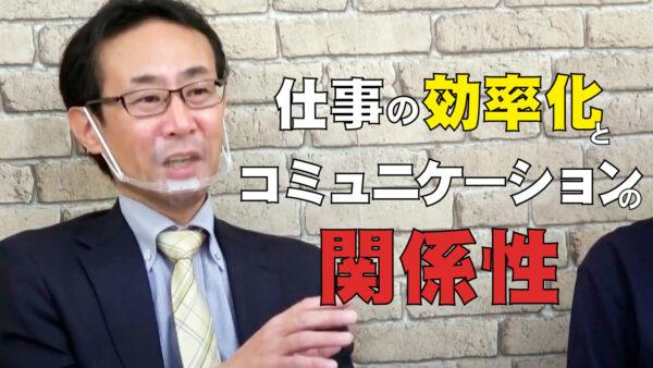 井澤徳情報番組【考動ボックス第3話】~明日から実行できる作業の効率化~