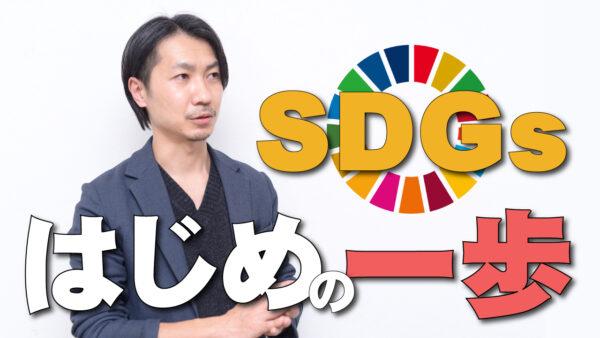 井澤徳情報番組【考動ボックス第4話】~これから必要になるSDGs~